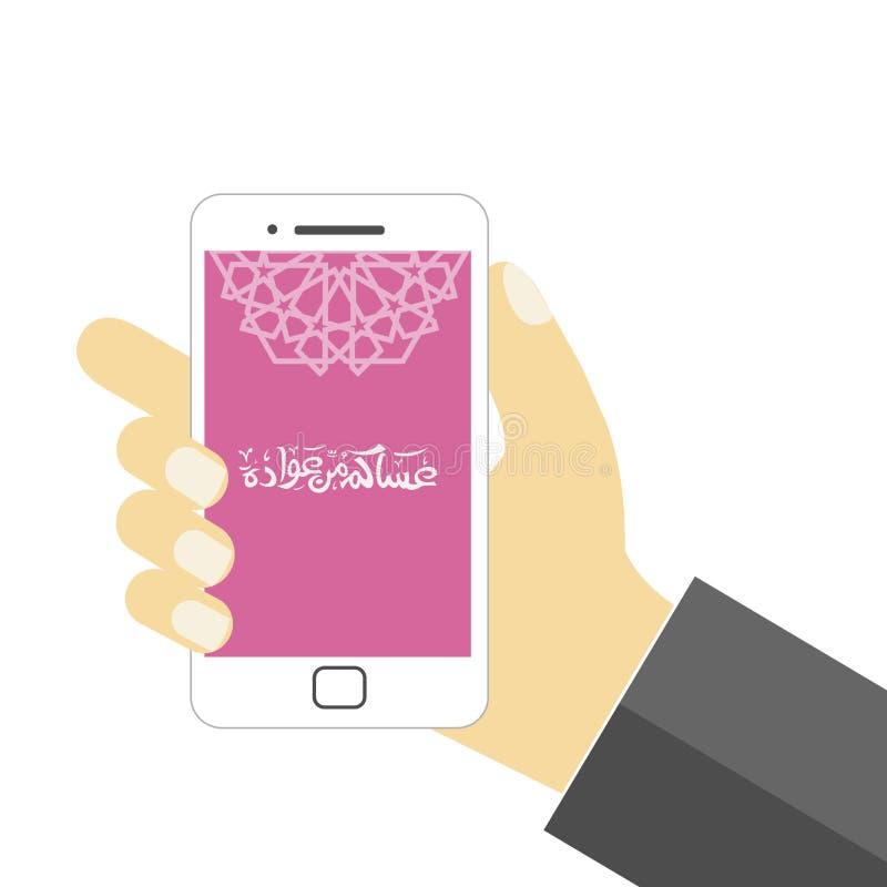 Ramadan Greeting - vector del EPS ilustración del vector