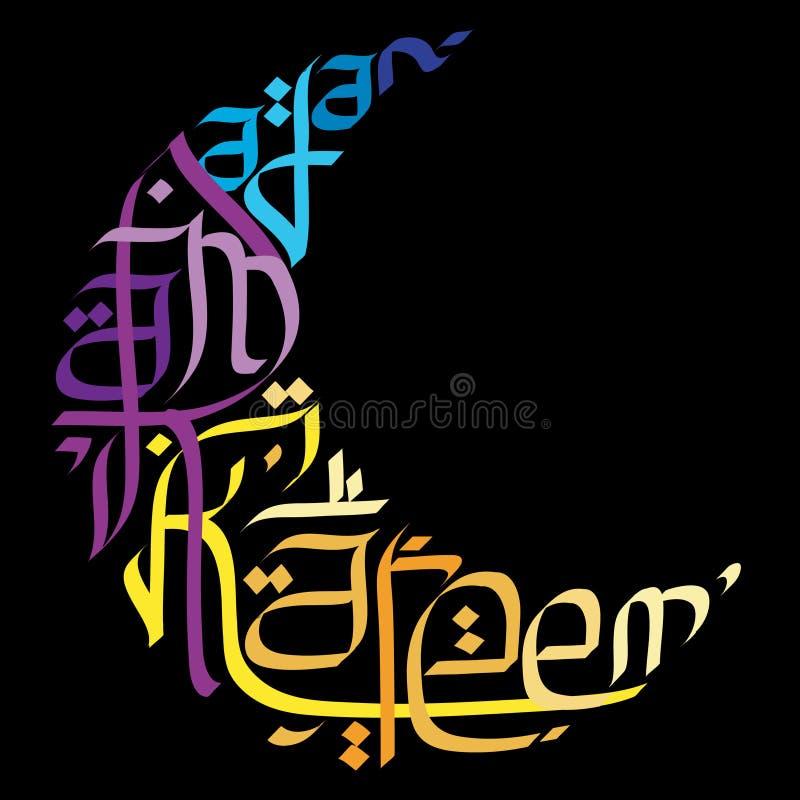 Ramadan greetings in english calligraphy stock illustration