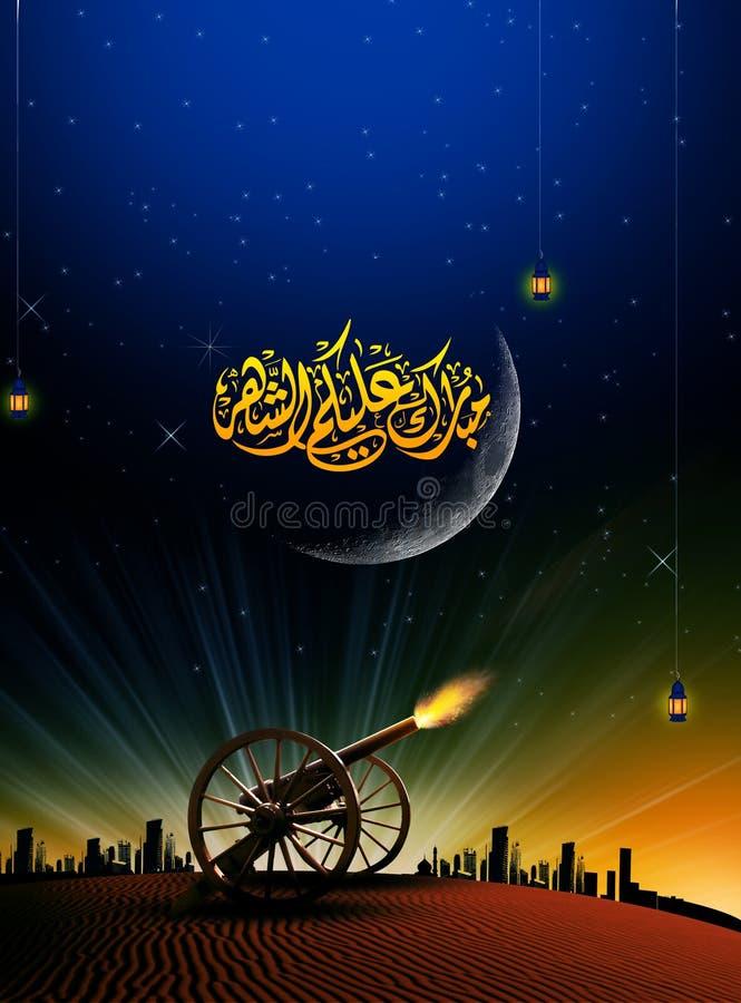 Ramadan islamique et éditent la carte de voeux images libres de droits