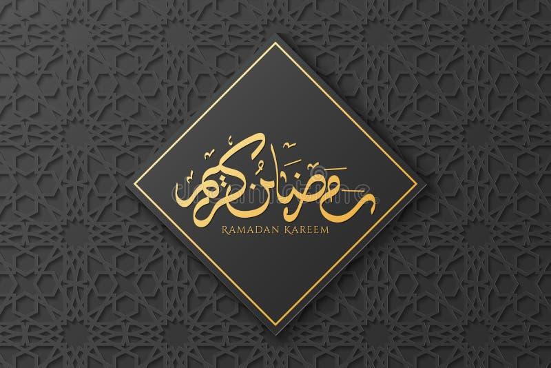 Κάλυψη για Ramadan Kareem Ισλαμική γεωμετρική τρισδιάστατη διακόσμηση εγγράφου Συρμένη χέρι αραβική καλλιγραφία Ισλαμικό σκοτεινό διανυσματική απεικόνιση