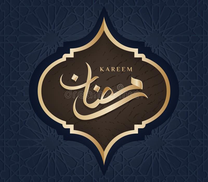 Ramadan Kareem ισλαμικός απεικόνιση αποθεμάτων