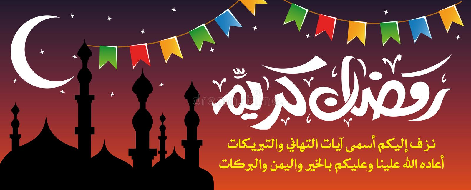 ramadan kareem royaltyfri illustrationer