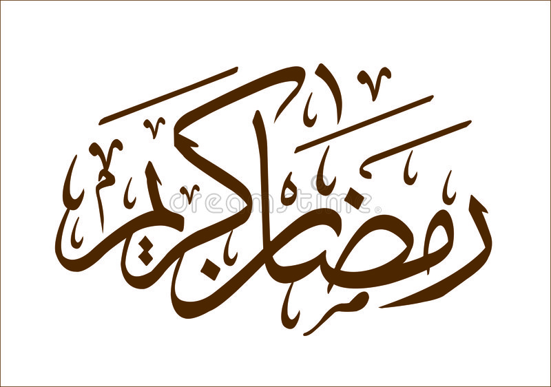 Ramadan Kareem 2. Arabic Calligraphy for Ramadan Kareem, greeting for ramadan for muslims