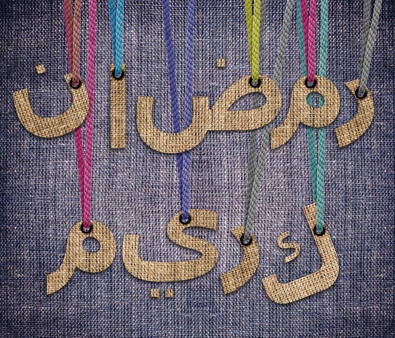 Download Ramadan Kareem stock illustration. Image of night, middle - 24705504