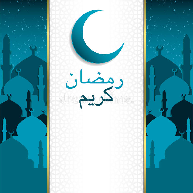 Ramadan Kareem ilustração stock