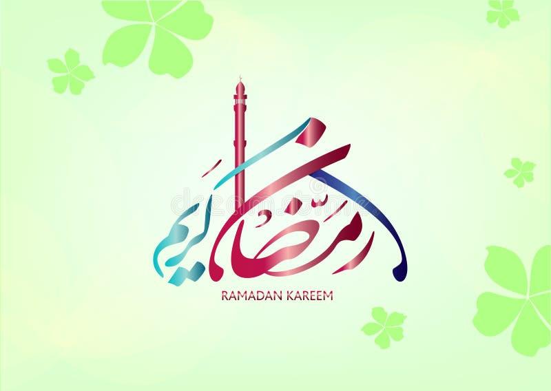 Ramadan Kareem foto de stock royalty free