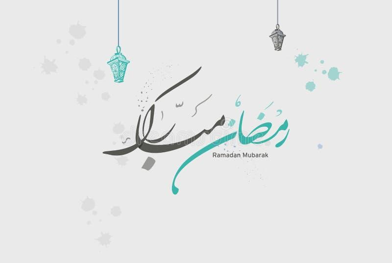 Ramadan Kareem imágenes de archivo libres de regalías