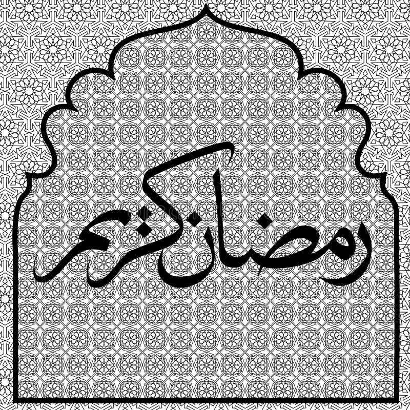 Ramadan Kareem illustrazione vettoriale
