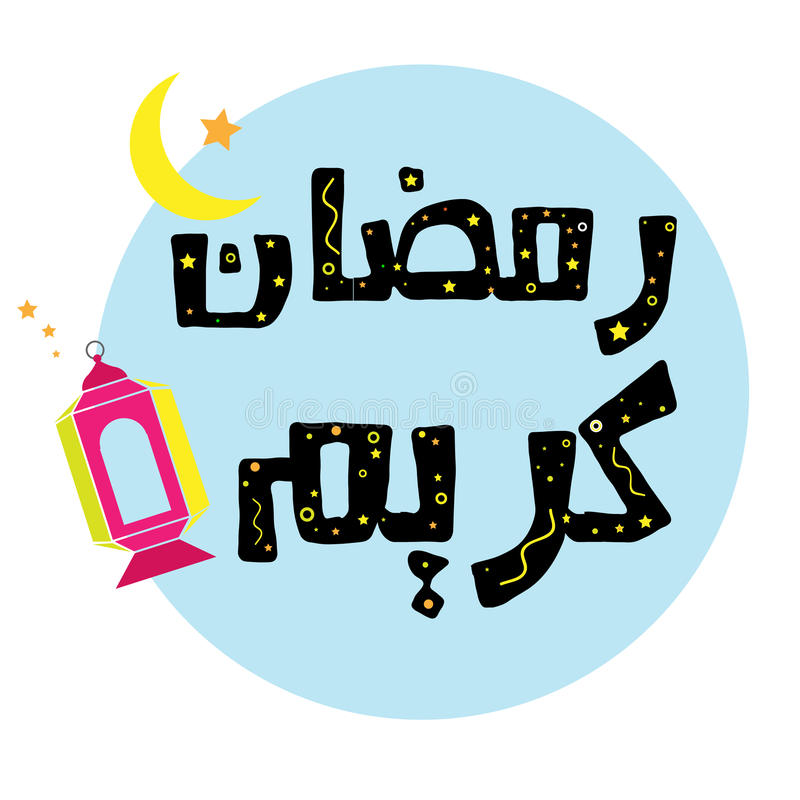 Ramadan Kareem royalty illustrazione gratis