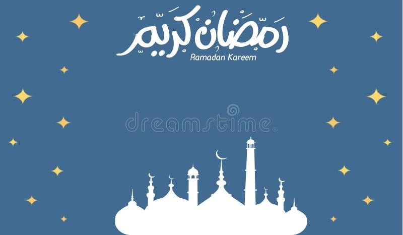 Ramadan Kareem fotos de stock