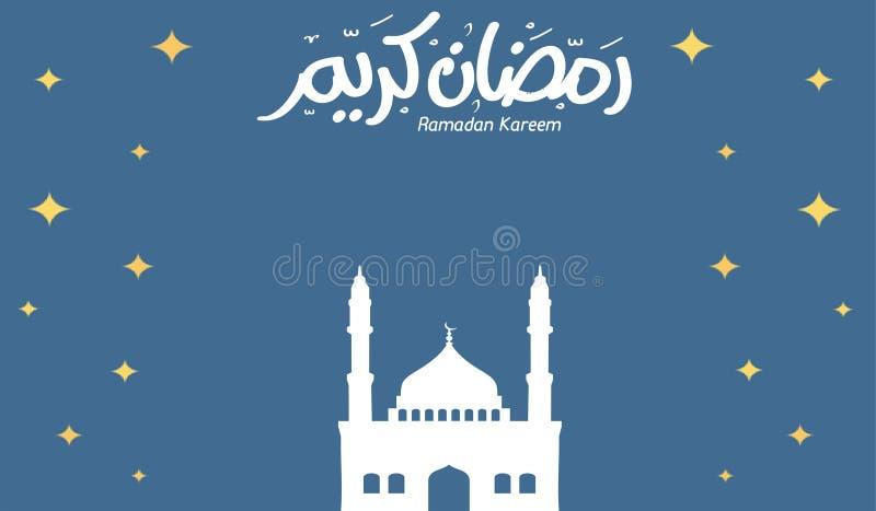 Ramadan Kareem imagens de stock