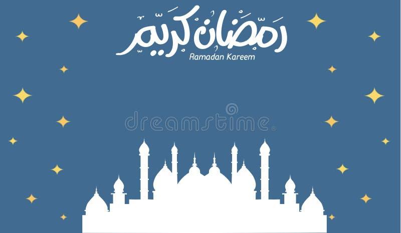Ramadan Kareem fotografia de stock