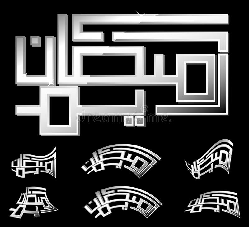 Ramadan kareem vektor abbildung