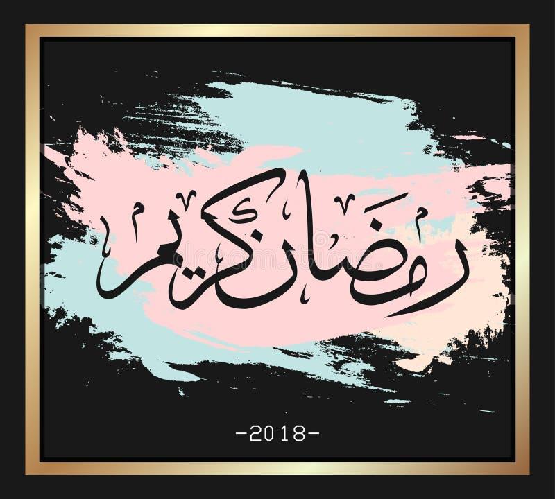 Ramadan Kareem 2018 arabiskabokstäver med ramen Idérikt hälsningkort för månad för muslimgemenskaphelgedom Modernt ljust royaltyfri illustrationer
