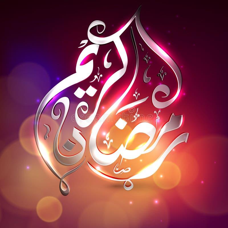 Ramadan Kareem bakgrund.