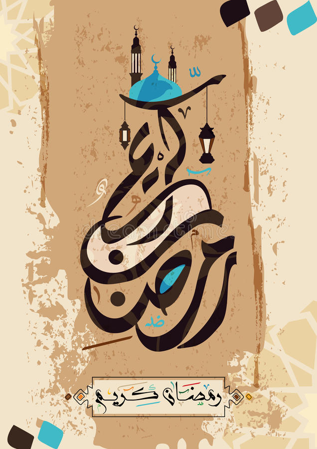 Ramadan Kareem beautiful greeting card with Arabic calligraphy which means ``Ramadan Kareem `` - Islamic background with lanterns stock illustration