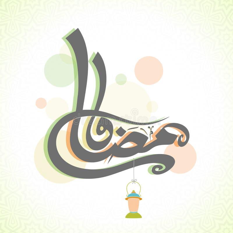 Ramadan Kareem beröm med arabisk kalligrafitext vektor illustrationer