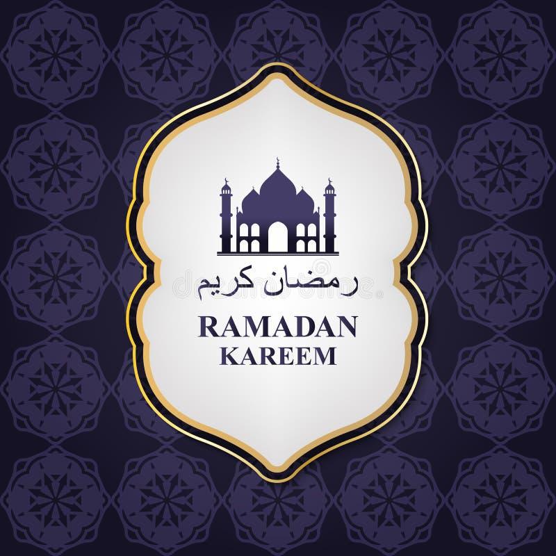 Ramadan Kareem con la lampada araba complessa della luna crescente nel colore scuro per la celebrazione dei musulmani fotografia stock libera da diritti