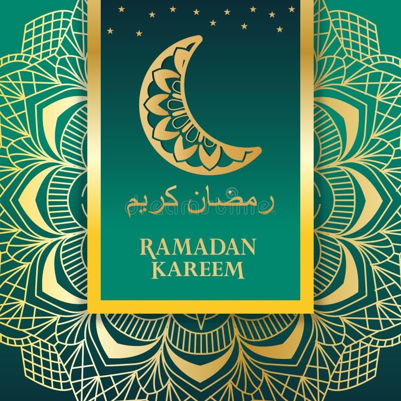 Ramadan Kareem con la luna creciente fotografía de archivo libre de regalías