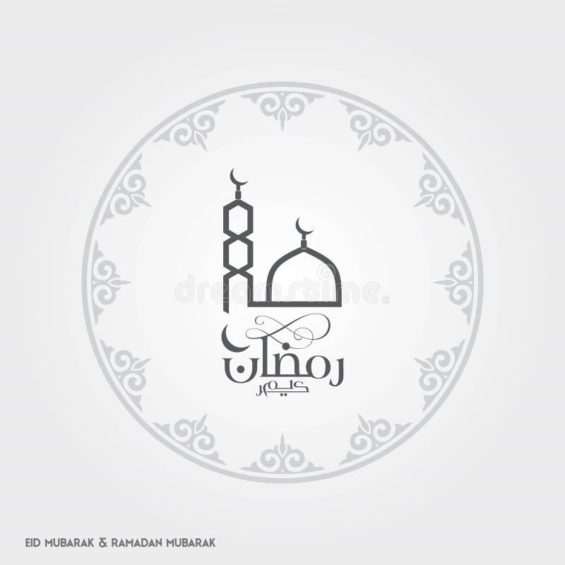 Ramadan Kareem Creative typografi med månen som visar en minaret a royaltyfri illustrationer