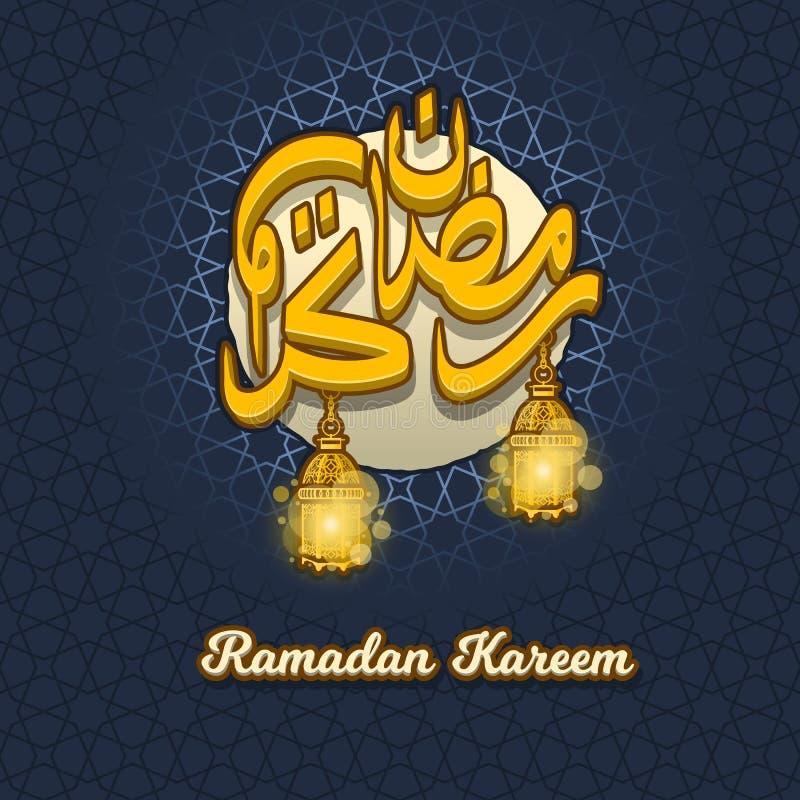 Ramadan Kareem en caligrafía árabe de la historieta 3D con los elementos luminosos de la linterna libre illustration