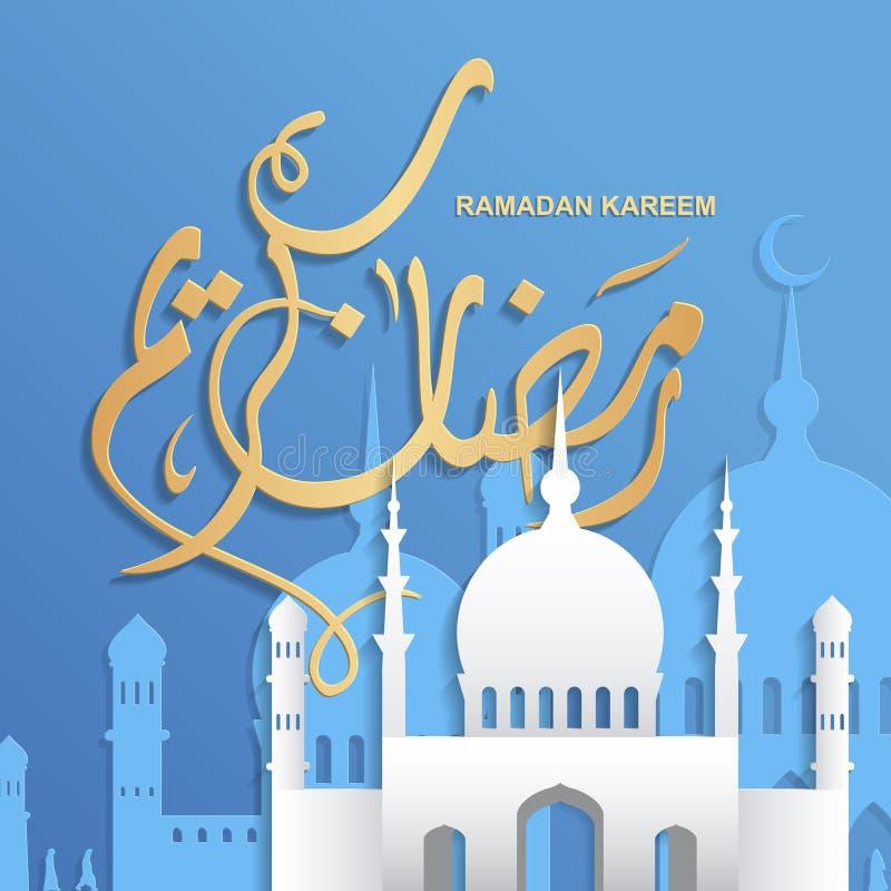 Ramadan Kareem Enhorabuena en el principio del mes santo en Islam libre illustration