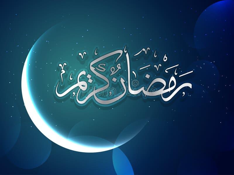 Ramadan kareem festival vector illustratie