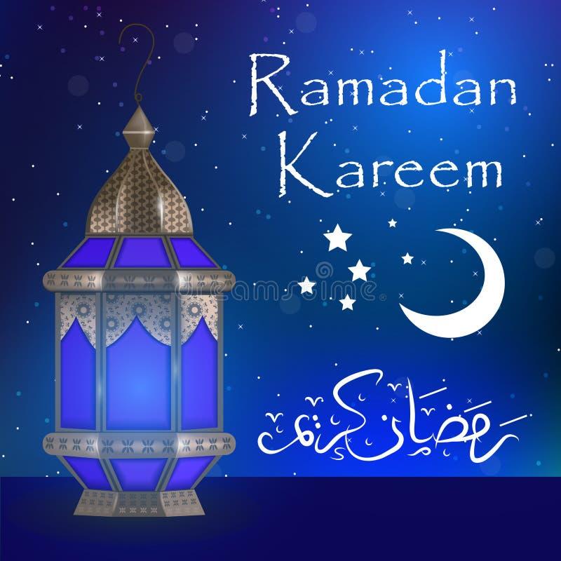 Ramadan Kareem Greeting Card With Lanterns Template For Invitation