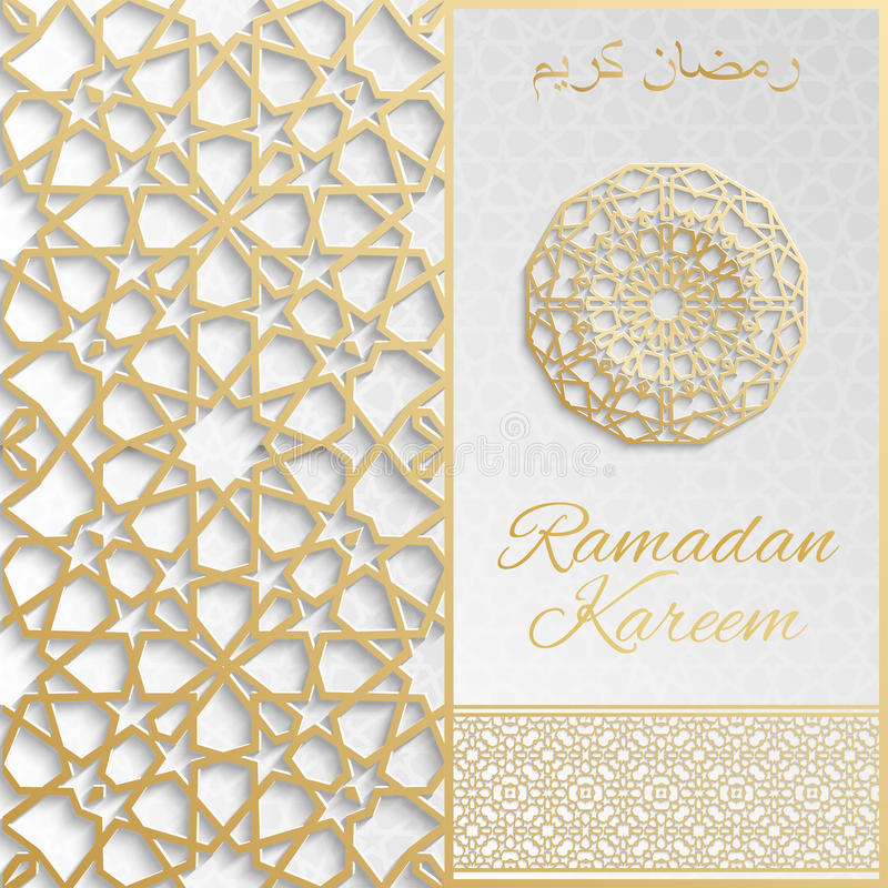 Ramadan Kareem-Grußkarte, Einladung stock abbildung
