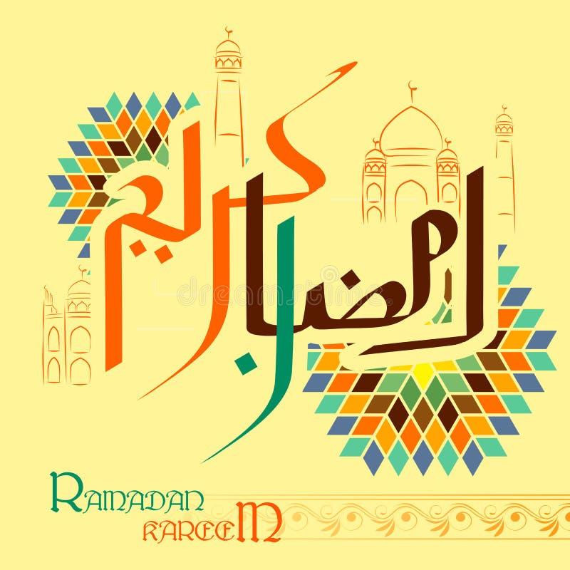 Ramadan Kareem hälsningar i arabisk frihandskalligrafi stock illustrationer