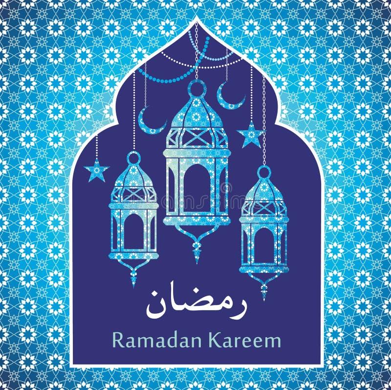 Ramadan Kareem Ilustração do vetor ilustração stock