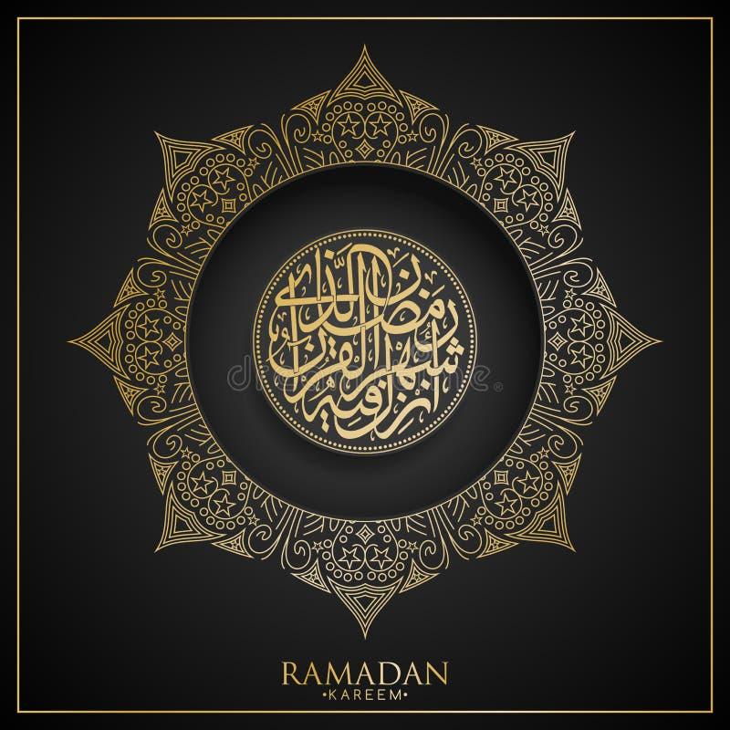 Ramadan Kareem islámico ruega en caligrafía árabe ilustración del vector