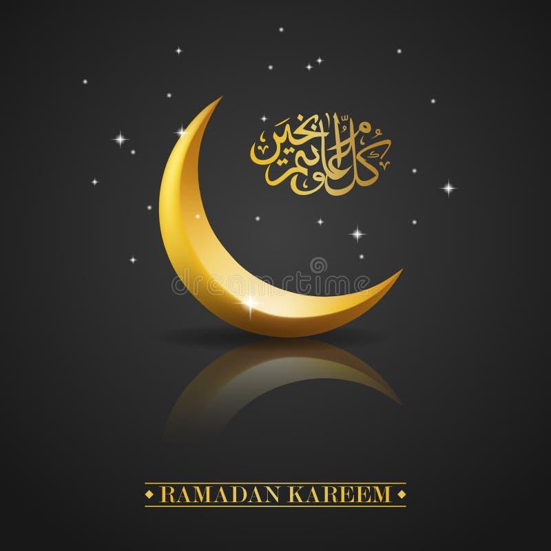 Ramadan Kareem islamisk hälsning med arabisk kalligrafi vektor illustrationer