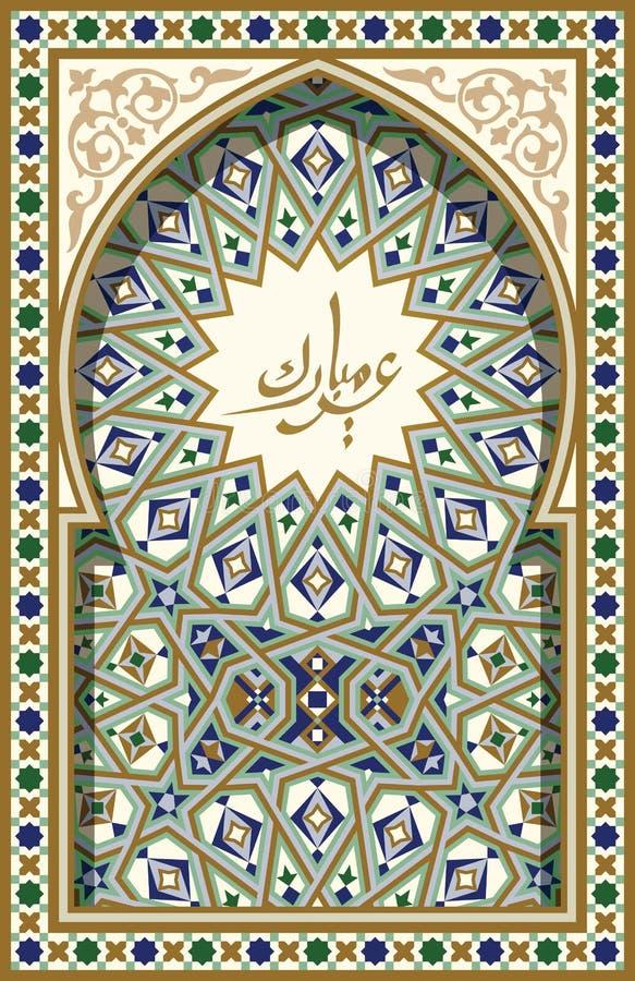 Ramadan Kareem kaligrafii powitań karta