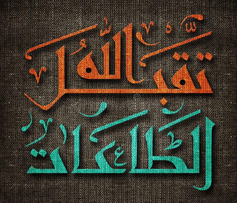 Ramadan Kareem kartka z pozdrowieniami