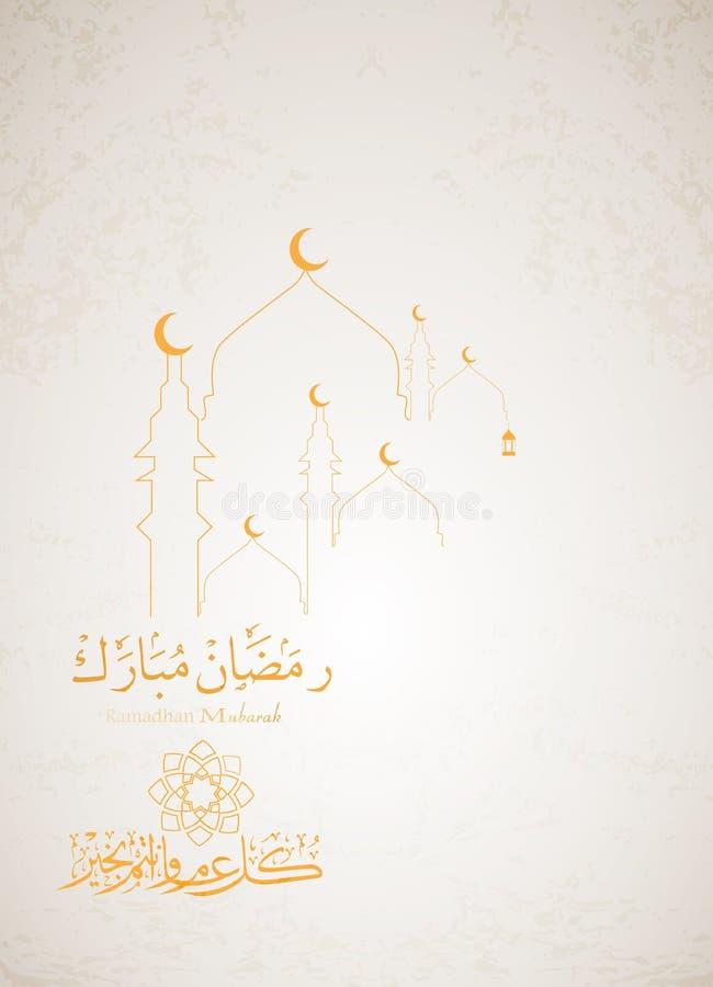 Ramadan Kareem kartka z pozdrowieniami piękny tło z Arabską kaligrafią która znaczy Ramadan Mubarak ilustracja wektor