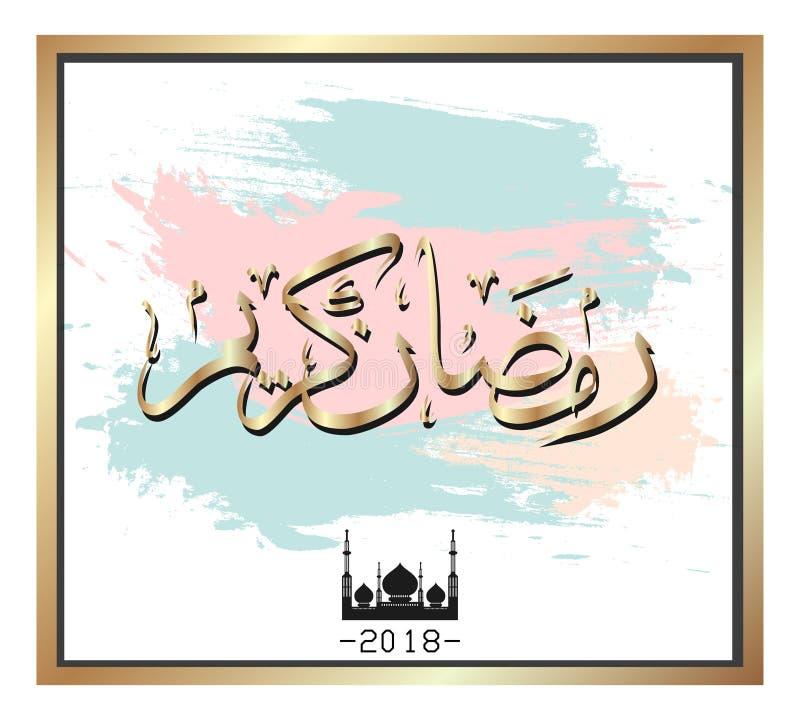 Ramadan Kareem 2018 med guld- arabisk bokstäver med ramen Idérikt hälsningkort för månad för muslimgemenskaphelgedom royaltyfri illustrationer