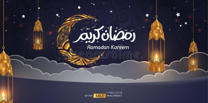 Ramadan Kareem Mubarak sprzeda?y sztandaru t?a Wektorowa ilustracja ilustracja wektor