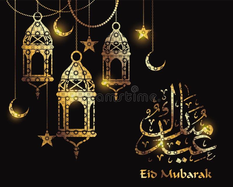 Ramadan Kareem Ontwerpmalplaatjes voor Ramadanviering royalty-vrije illustratie