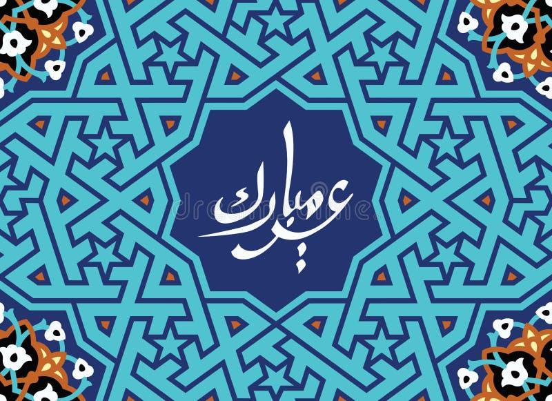 Ramadan Kareem powitań karta