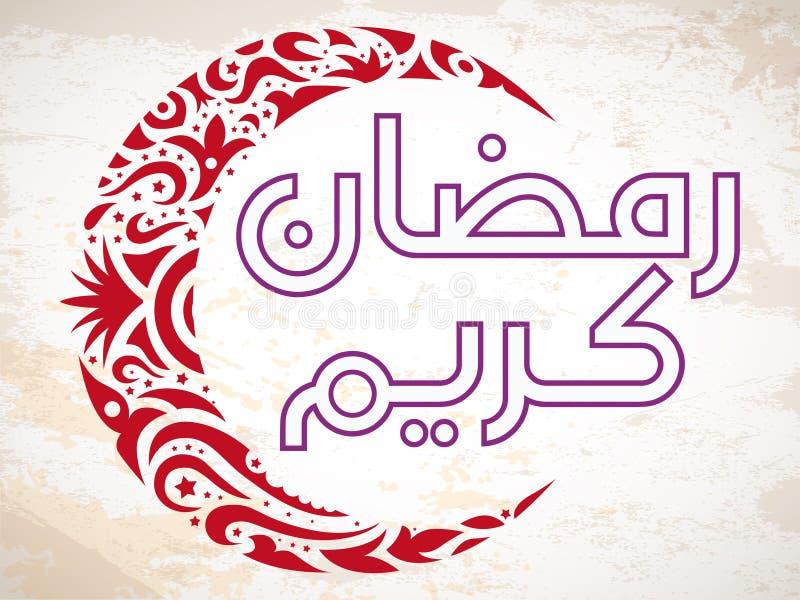 Ramadan Kareem powitania z tłem royalty ilustracja
