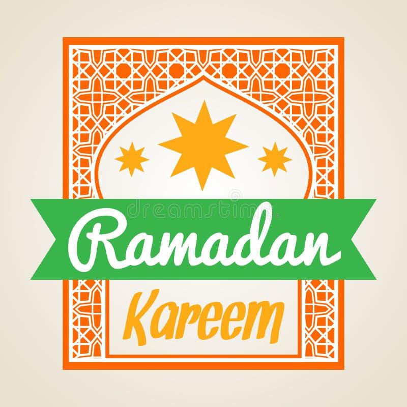 Ramadan Kareem, puerta de la mezquita libre illustration