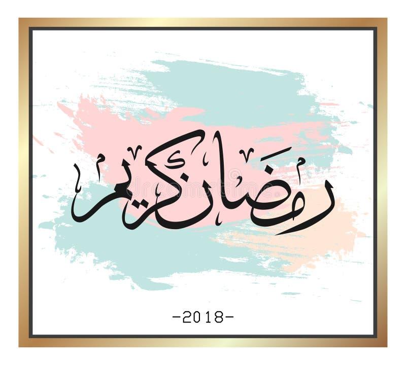 Ramadan Kareem 2018 svart arabisk bokstäver med ramen Idérikt hälsningkort för månad för muslimgemenskaphelgedom modernt royaltyfri illustrationer