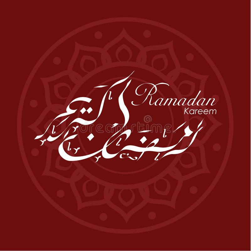 Ramadan Kareem szablonu projekta Wektorowa ilustracja ilustracji