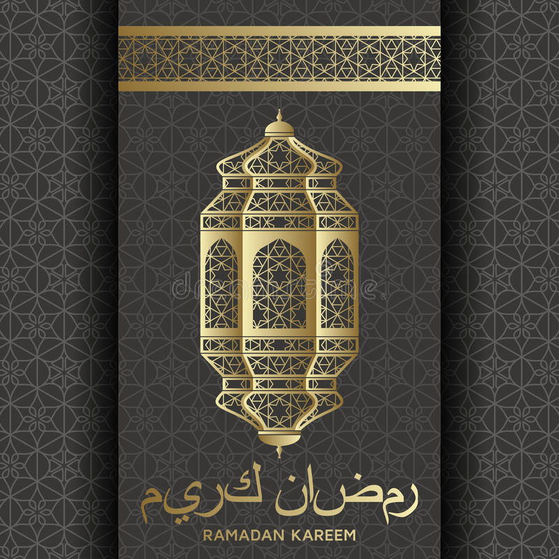 Ramadan Kareem tło Islamski Arabski lampion Przekładowy Ramadan Kareem 2007 pozdrowienia karty szczęśliwych nowego roku ilustracji