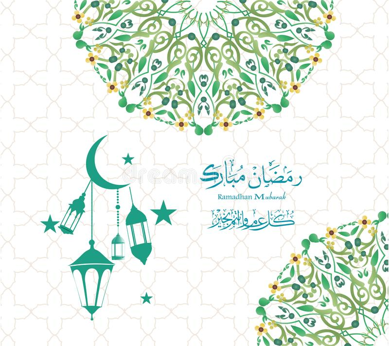 Ramadan Kareem translation Generous Ramadhan The month of Ramadhan in which was revealed the Quran,in Arabic calligraphy style. Ramadhan or Ramazan is a holy stock illustration
