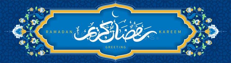 Ramadan Kareem vector illustratie