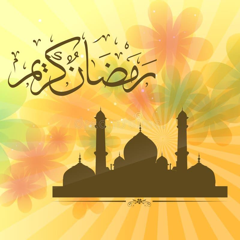 ramadan kareem wektor royalty ilustracja