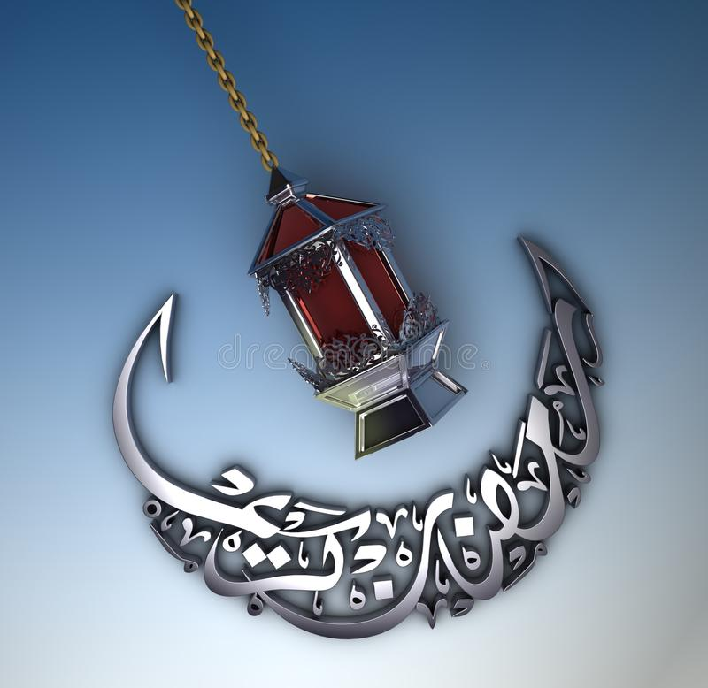 Ramadan Karim. In metallic silver alloy for month of Ramadan with Egyptian lantern (Fanoos) - 3d render