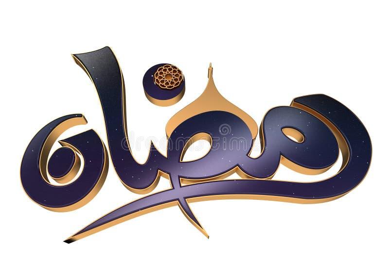 Ramadan Karim | Gestileerd stock illustratie
